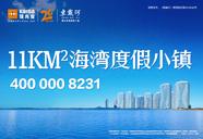[北京周边]佳兆业东戴河