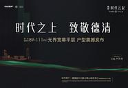 杭州杭州周边环杭德信时代云起