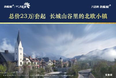 [北京周边-张家口]八达岭孔雀城原山著