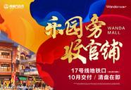 [青浦]上海青浦万达茂商铺