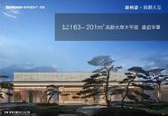 西安高新中央创新区新希望·锦麟天玺