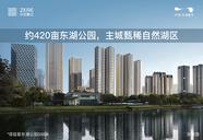 成都锦江东湖公园中港东湖壹号