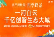 佛山三水乐平乐平碧桂园四季峰景