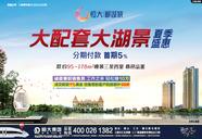 [广州周边]恒大郦湖城