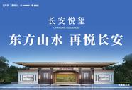 北京石(shi)景山魯(lu)谷長安悅璽(xi)
